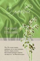 Шукшин В. - О любви' обложка книги