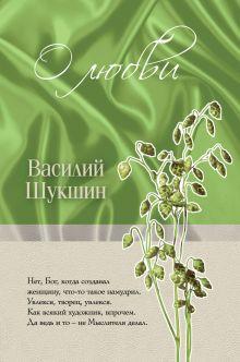 Шукшин В. - О любви обложка книги