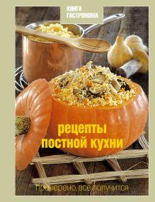 - Книга Гастронома Рецепты постной кухни обложка книги