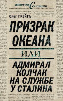 Грейгъ О. - Призрак океана, или Адмирал Колчак на службе у Сталина обложка книги