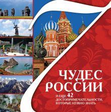 7 чудес России и еще 42 достопримечательности, которые нужно знать. (5 оф.)