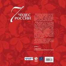 Обложка сзади 7 чудес России и еще 42 достопримечательности, которые нужно знать. (5 оф.)