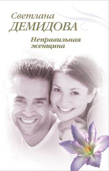 Демидова С. - Неправильная женщина: роман обложка книги