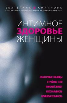 Смирнова Е. - Интимное здоровье женщины обложка книги