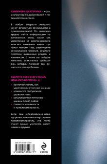 Обложка сзади Интимное здоровье женщины Смирнова Е.