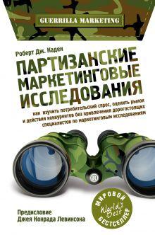 Партизанские маркетинговые исследования обложка книги
