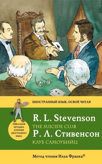 Клуб самоубийц = The Suicide Club: метод чтения Ильи Франка Стивенсон Р.Л.