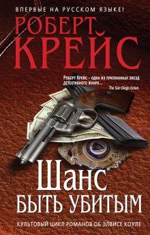 Шанс быть убитым обложка книги