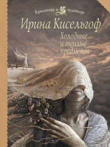 Кисельгоф И. - Холодные и теплые предметы: роман обложка книги