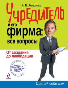 Анищенко А.В. - Учредитель и его фирма: все вопросы. От создания до ликвидации обложка книги
