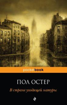 В стране уходящей натуры обложка книги