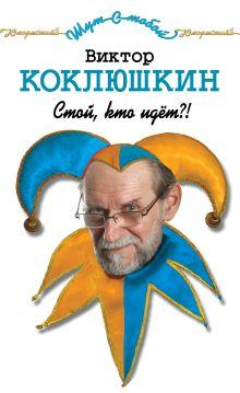 Коклюшкин В.М. - Стой, кто идет?! обложка книги