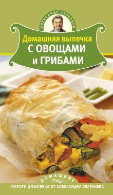 Домашняя выпечка с овощами и грибами обложка книги