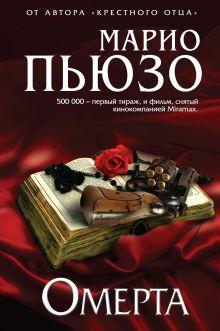 Пьюзо М. - Омерта обложка книги