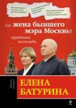 Козырев М. - Елена Батурина: как жена бывшего мэра Москвы заработала миллиарды обложка книги
