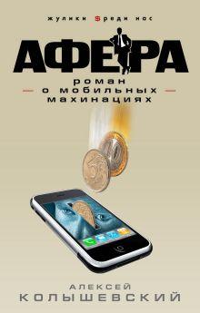 Афера: роман о мобильных махинациях обложка книги