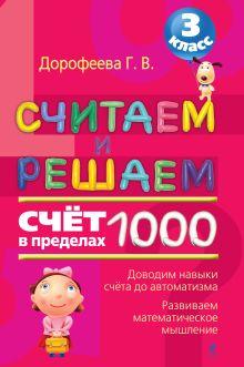 Дорофеева Г.В. - Считаем и решаем: счет в пределах 1000: 3 класс обложка книги