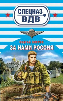 Зверев С.И. - За нами Россия: роман обложка книги