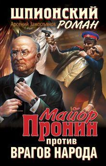 Майор Пронин против врагов народа обложка книги