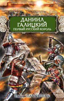 Павлищева Н.П. - Даниил Галицкий. Первый русский король обложка книги