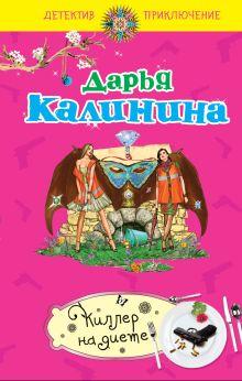 Калинина Д.А. - Киллер на диете: роман обложка книги