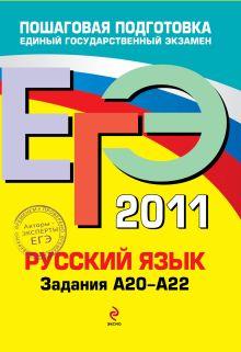 Бисеров А.Ю., Маслова И.Б. - ЕГЭ - 2011. Русский язык: задания А20-А22 обложка книги