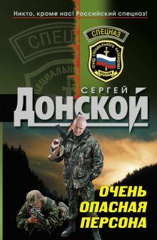 Донской С.Г. - Очень опасная персона: роман обложка книги