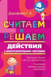 Дорофеева Г.В. - Считаем и решаем: действия с многозначными числами: 4 класс обложка книги