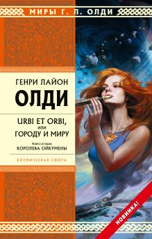 Олди Г.Л. - URBI ET ORBI или Городу и миру. Кн. 2. Королева Ойкумены обложка книги