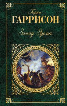 Гаррисон Г. - Запад Эдема; Неукротимая планета: романы обложка книги