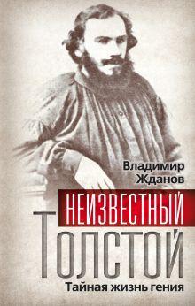Жданов В.А. - Неизвестный Толстой. Тайная жизнь гения обложка книги