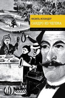 Искандер Ф.А. - Сандро из Чегема обложка книги