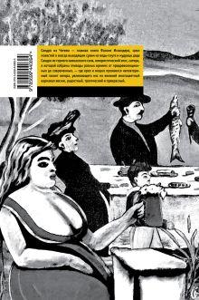 Обложка сзади Сандро из Чегема Фазиль Искандер