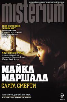 Маршалл М. - Слуга смерти обложка книги