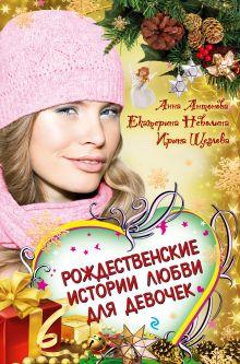 Рождественские истории любви для девочек: повести