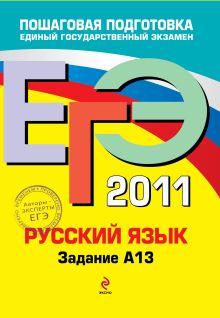 Бисеров А.Ю., Маслова И.Б. - ЕГЭ - 2011. Русский язык: задание А13 обложка книги