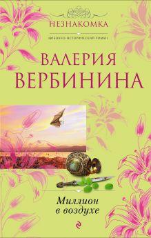 Вербинина В. - Миллион в воздухе: роман обложка книги