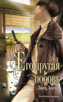 Доусон Л. - Его другая любовь обложка книги