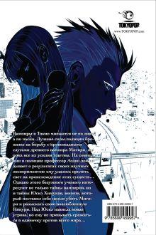 Окусэ С., Симидзу А. - Легенда о вампире. Кн. 6. Предательство обложка книги
