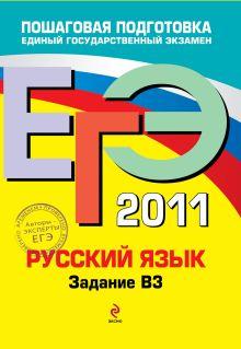Бисеров А.Ю., Маслова И.Б. - ЕГЭ - 2011. Русский язык: задание В3 обложка книги