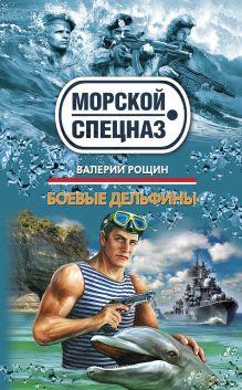 Боевые дельфины: роман
