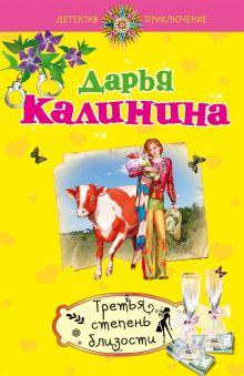 Калинина Д.А. - Третья степень близости: роман обложка книги