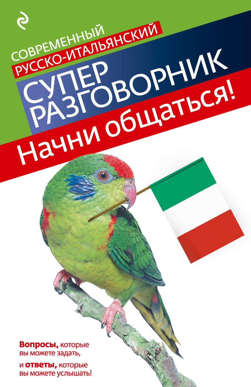 Начни общаться! Современный русско-итальянский суперразговорник ( Гава Г.В.  )
