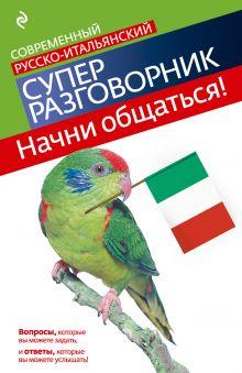 Гава Г.В. - Начни общаться! Современный русско-итальянский суперразговорник обложка книги