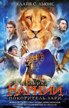 Льюис К.С. - Покоритель зари, или Плавание на край света. (кинообложка) обложка книги
