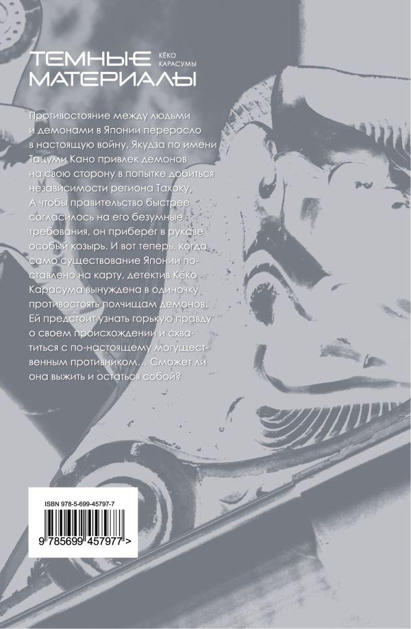 Темные материалы Кеко Карасумы. Кн. 6 Хирои О., Кодзаки Ю.