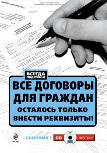 Обложка Все договоры для граждан. Осталось только внести реквизиты! (+CD)