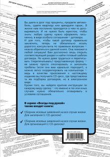 Обложка сзади Все договоры для граждан. Осталось только внести реквизиты! (+CD)
