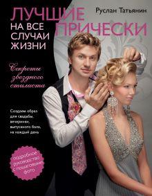 Татьянин Р. - Лучшие прически на все случаи жизни обложка книги