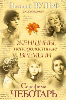 Женщины, неподвластные времени обложка книги